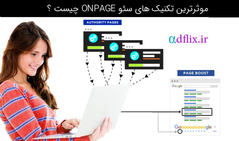سئو onpage چیست ؟