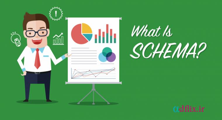 طرح Schema چیست؟
