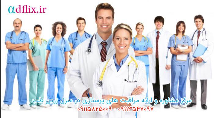 مرکز مشاوره و مراقبت پرستاری در منزل زرین طب-ساری