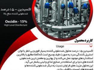 """تولیدکننده و فروشنده پراستیک اسید """" اکسیدین ۱۵ """""""