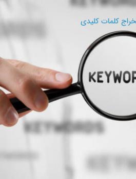 آنالیز و استخراج کلمات کلیدی