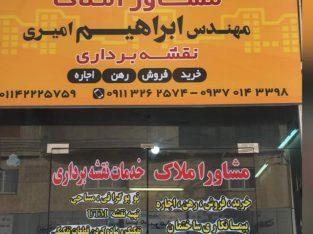 املاک امیری مازندران | خرید و فروش آپارتمان ویلا
