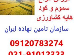مرکز خرید و فروش کود و سم در گرگان و رشت و ساری