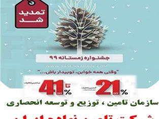 فروش انواع کود با تخفیف 21 تا 41 درصد